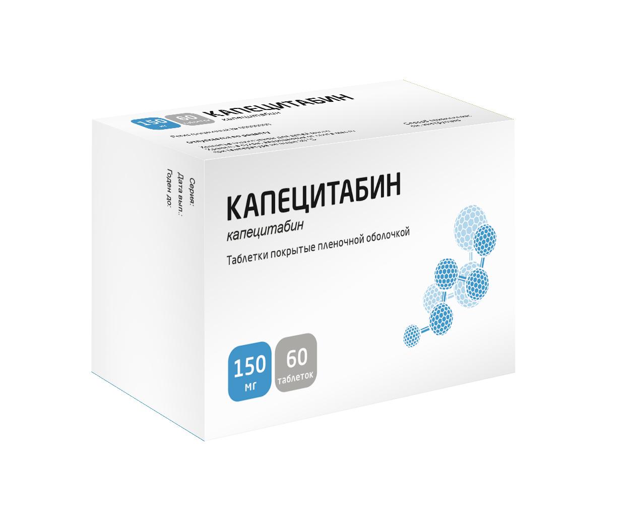 Капецитабин
